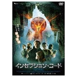 インセプション・コード 【DVD】