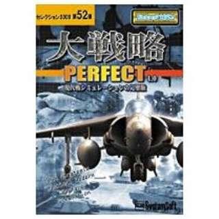 〔Win版〕 第52弾 大戦略パーフェクト 1.0 [セレクション2000]