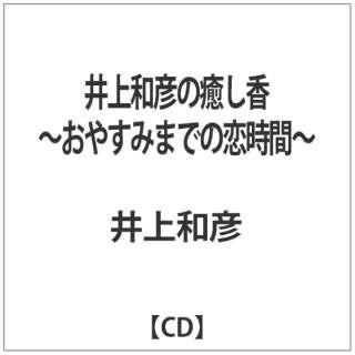 井上和彦の癒し香~おやすみまでの恋時間~ 【CD】