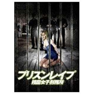 プリズン・レイプ 残酷女子刑務所 【DVD】