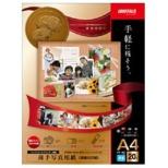 インクジェットプリンター用紙 写真用光沢紙(A4サイズ・20枚) BSIJP03A420