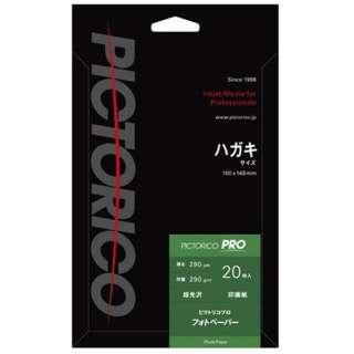 ピクトリコ ピクトリコプロ・フォトペーパー (ハガキサイズ・20枚)PPR200-HG/20