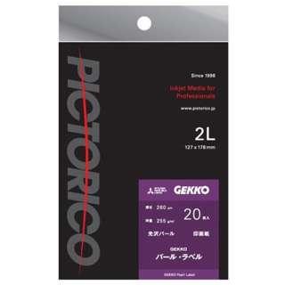 GEKKO パール・ラベル(2L・20枚) GKN-2L/20