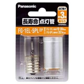 長寿命点灯管(1EL・5PLセット) FG-1EL・5PL/2P