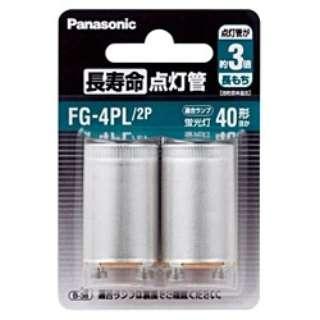 長寿命点灯管(40W用) FG-4PL/2P