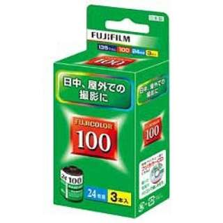 FUJICOLOR 100 S 24E枚撮り(3本パック)