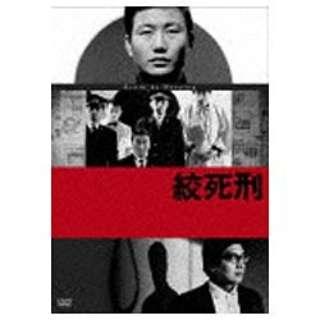 絞死刑 【DVD】