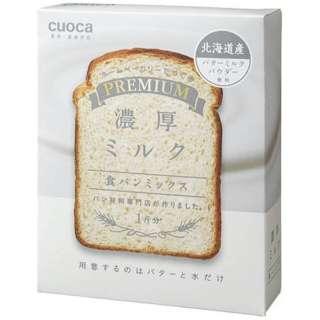 プレミアム食パンミックス 濃厚ミルク