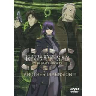 攻殻機動隊S.A.C. SOLID STATE SOCIETY -ANOTHER DIMENSION- 【DVD】