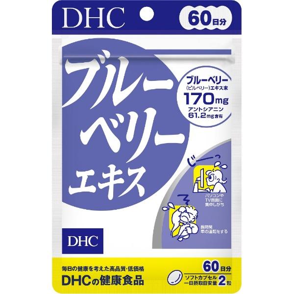DHC ブルーベリーエキス 60日分 120粒入
