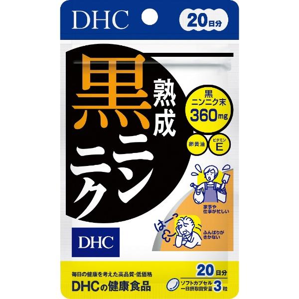DHC 熟成黒ニンニク 20日分 60粒入