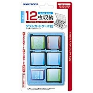 ダブルカードケース12 ブルー【3DS】