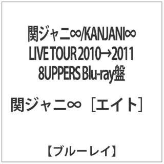 関ジャニ∞/KANJANI∞ LIVE TOUR 2010→2011 8UPPERS Blu-ray盤 【ブルーレイ ソフト】