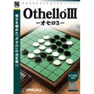 〔Win版〕 オセロ 3 [爆発的1480シリーズ ベストセレクション]