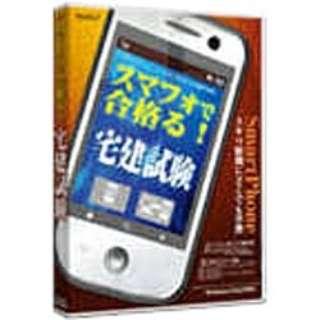 〔Androidアプリ・Win版〕 スマフォで合格る! 宅建試験