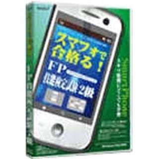 〔Androidアプリ・Win版〕 スマフォで合格る! FP技能検定試験2級