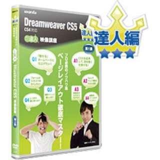 〔DVD講座〕 ドリームウィーバー CS5(CS4対応):DVD講座 達人編 2枚組