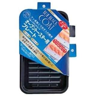 ブルーブラックコート オーブントースター用プレート H-5450