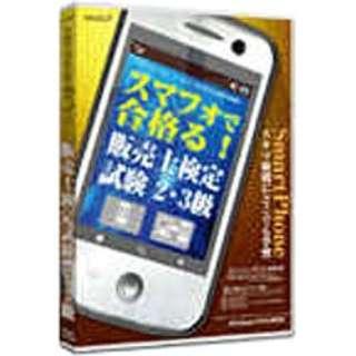 〔Androidアプリ・Win版〕 スマフォで合格る! 販売士検定試験2・3級