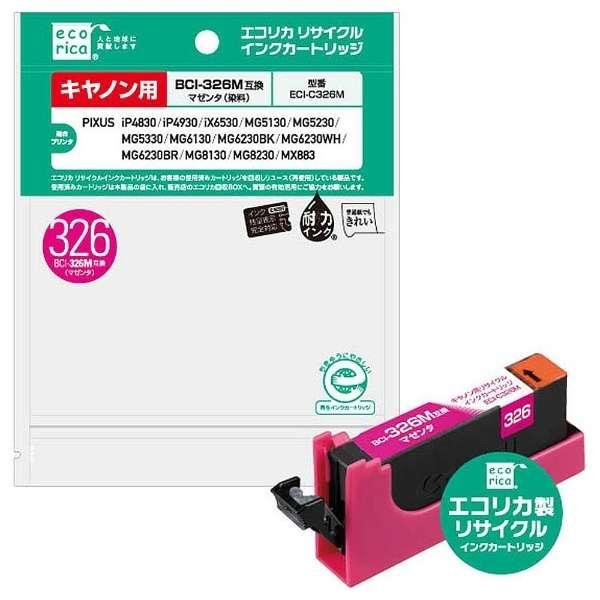 ECI-C326M 互換プリンターインク マゼンタ