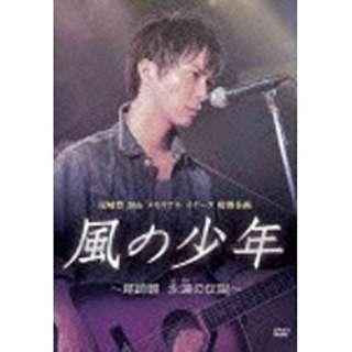 風の少年~尾崎豊 永遠の伝説 【DVD】