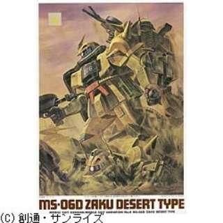 MSV 1/144 MS-06D ザク デザードタイプ【機動戦士ガンダムMSV】