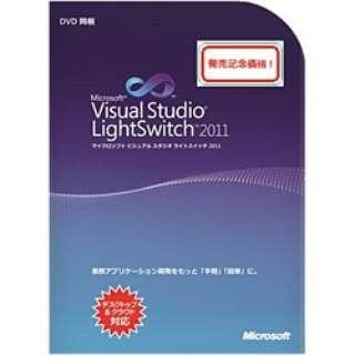 Visual Studio LightSwitch 2011 【発売記念限定パッケージ】(ヴィジュアル スタジオ ライトスイッチ 2011)