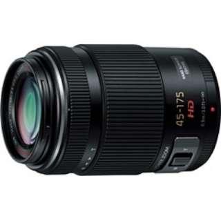 カメラレンズ LUMIX G X VARIO PZ 45-175mm/F4.0-5.6 ASPH./ POWER O.I.S. LUMIX(ルミックス) ブラック H-PS45175-K [マイクロフォーサーズ /ズームレンズ]