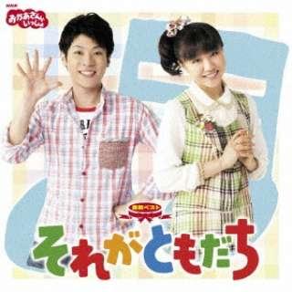 (キッズ)/NHKおかあさんといっしょ 最新ベスト それがともだち 【CD】