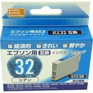 PP-EIC32C 互換プリンターインク シアン