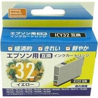 PP-EIC32Y 互換プリンターインク イエロー