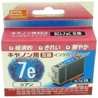 PP-C7eC 互換プリンターインク シアン