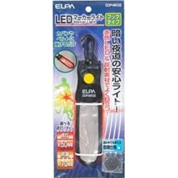 LEDマーカーライト フック DOP-MK02