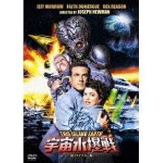 宇宙水爆戦 -HDリマスター版- 【DVD】