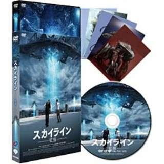 スカイライン-征服- 【DVD】