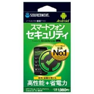 【Androidアプリ】 スマートフォンセキュリティ (1台・1年)