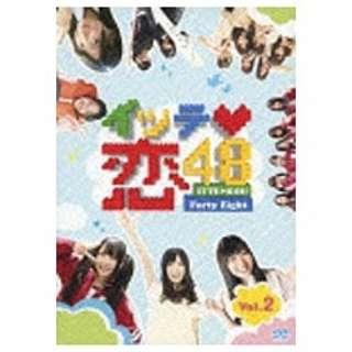 イッテ恋48 VOL.2 通常版 【DVD】