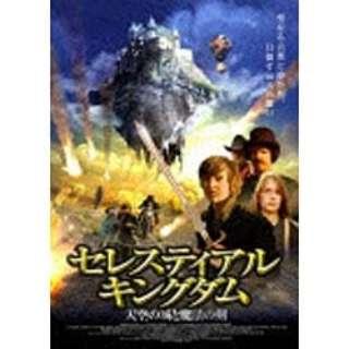 セレスティアル・キングダム 天空の城と魔法の剣 【DVD】
