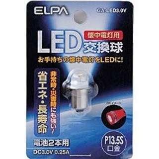 懐中電灯用LED交換球 3.0V P13.5S GA-LED3.0V