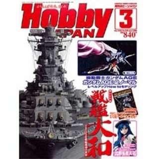 月刊ホビージャパン 2012年03月号