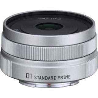 カメラレンズ 8.5mm F1.9 「01 STANDARD PRIME」【ペンタックスQマウント】(シルバー)
