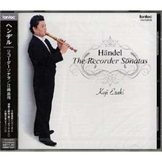 江崎浩司(recorder)/ヘンデル リコーダーソナタ 【音楽CD】
