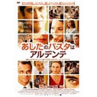 あしたのパスタはアルデンテ 【DVD】