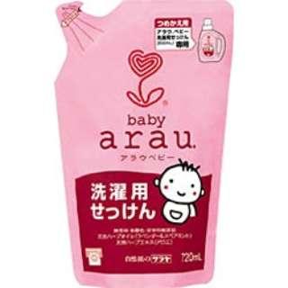 arau(アラウ)ベビー洗濯用せっけん つめかえ用(720ml×2個)〔衣類洗剤〕