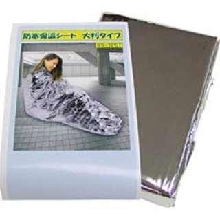 防寒保温シート 大判タイプ(2200×1400mm) BS-1257