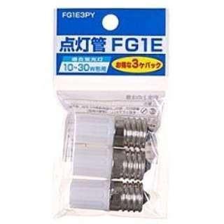 点灯管(10~30W用・3個入) FG1E3PY