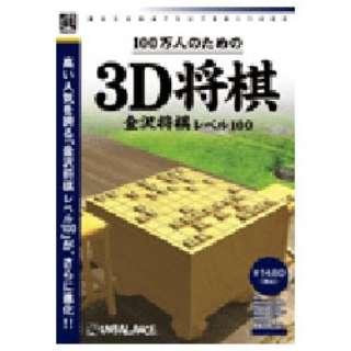 〔Win版〕 100万人のための3D将棋 [爆発的1480シリーズ ベストセレクション]
