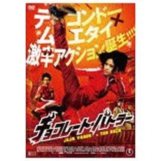 チョコレート・バトラー THE KICK 【DVD】