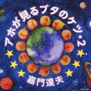 嘉門達夫/アホが見るブタのケツ・2 通常盤 【音楽CD】