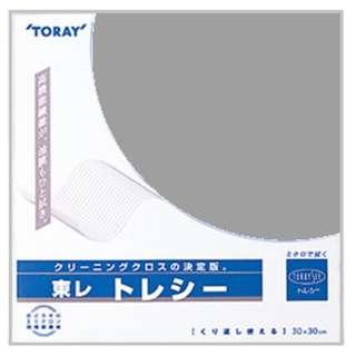 トレシー 無地(グレー)30×30cm